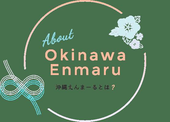 沖縄県が運営する出会い・結婚応援情報サイト 沖縄えんまーるとは?
