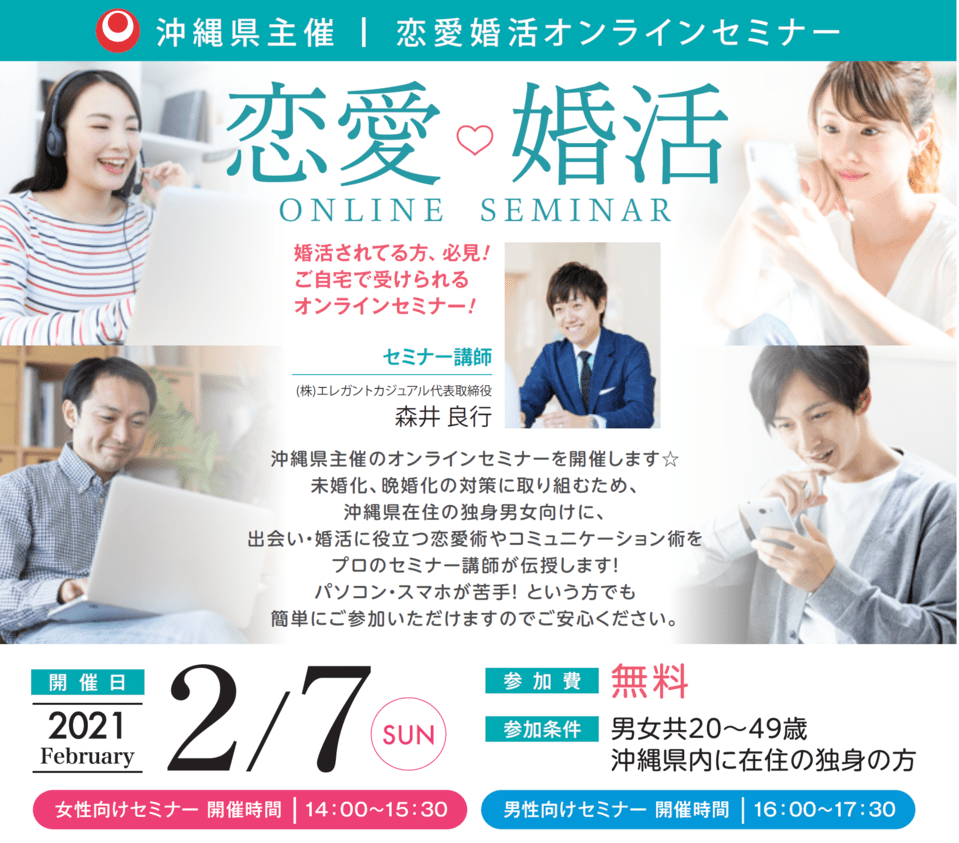 沖縄 恋愛 婚活 オンラインセミナー